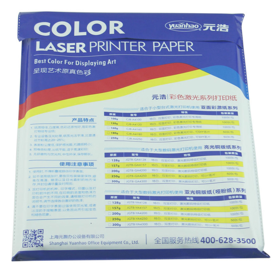 A4 Color laser printing paper 250g double sided laser business card ...