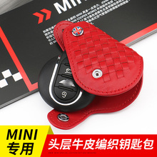 1 pcs Top Layer Leather Weaving process car key pack Car protection cover for BMW mini cooper countryman F54/F55/F56
