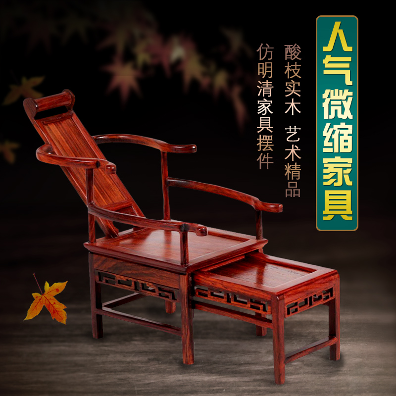 Zhai Gallery mahogany crafts imitation of Ming and Qing furniture rosewood  miniature model wooden miniature Home