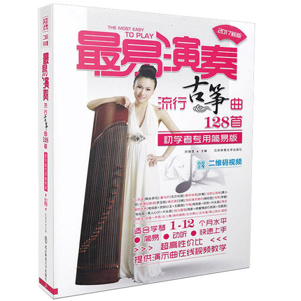 The Most Easy To Play For Guzheng 128 Popular Songs For Beginner Kids Children Adults