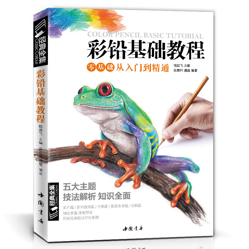Color Pencil Drawing Zero Basis Entry Hand-Painted Illustration Animal And Plant Vegetable Beginner Child Adult Coloring Book