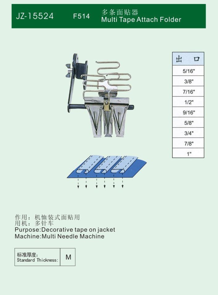 Pull cylinder curling tube multi needle car F514 multi surface sticking machine industrial sewing machine parts