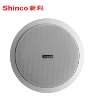 Shinco V2 Wireless Bluetooth Ceiling Speaker Set Ceiling Ceiling Background Music Radio Speakers