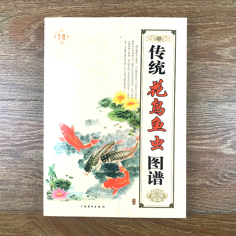 Traditional Chinese Flowers, Birds, Fish And Insects Painting Art Book / Bai Miao Gong Bi Line Drawing Art Textbook