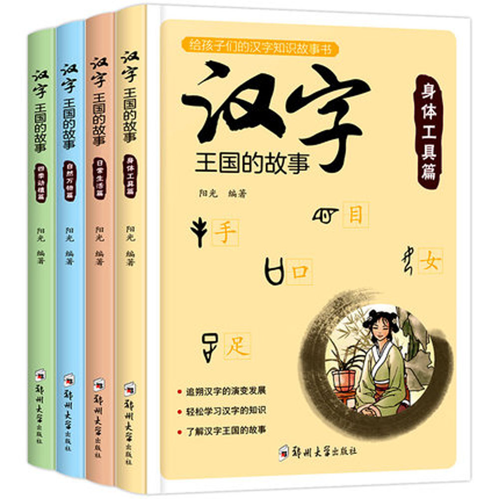 4pcs The Chinese Character Kingdom With Pin Yin And Colorful Pictures / The Enlightenment Classics Of National Science Book