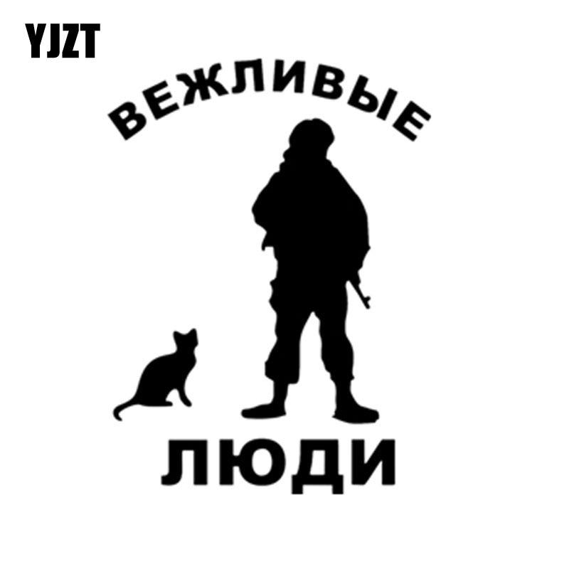 YJZT 15X11CM мультфильм смешной вежливые люди солдат с кошка Этикеты винила автомобиля стикер черный/серебристый С8-1144