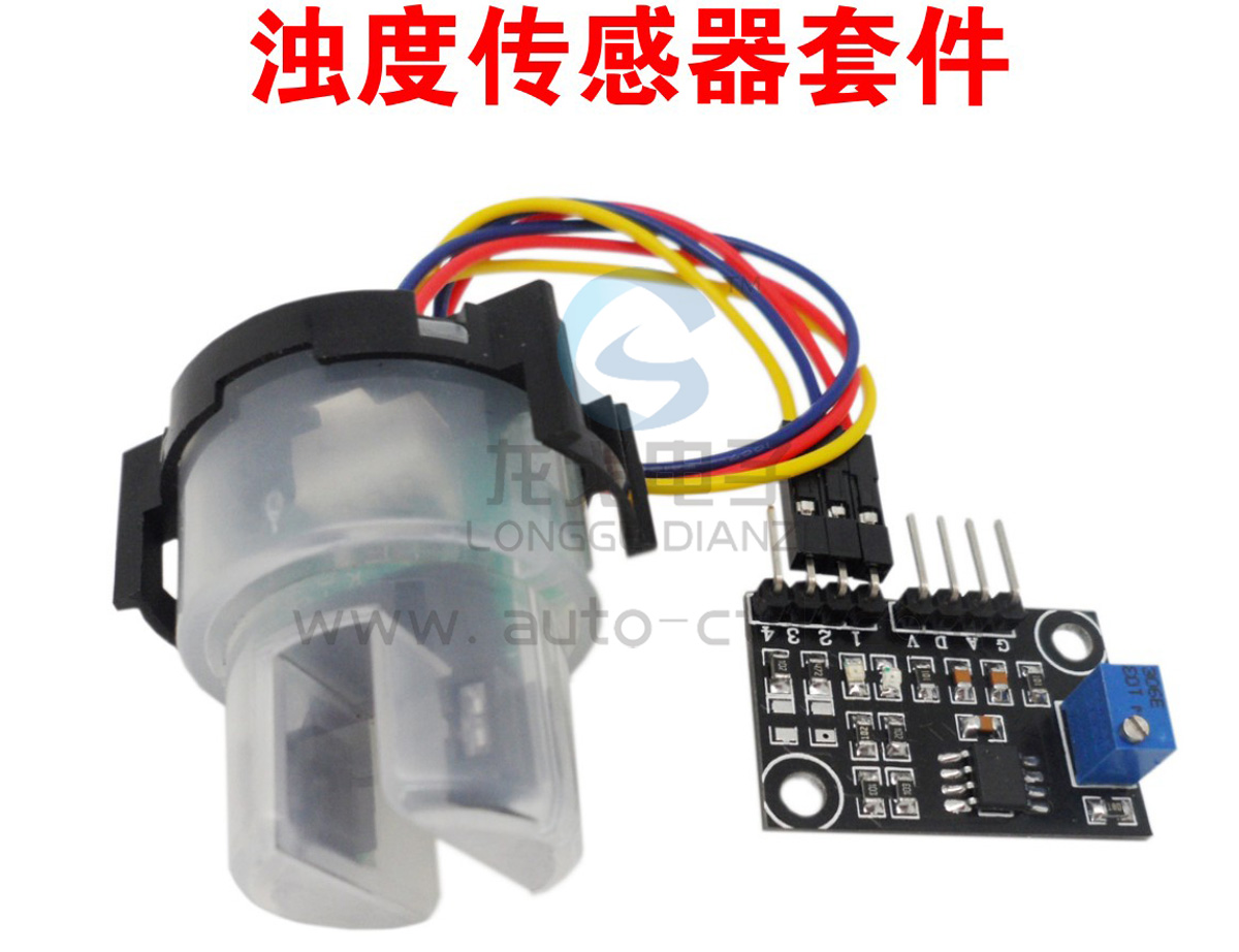 Detection module suite of turbidity detection module for turbidity detection sensor 1pcs current detection sensor module 50a ac short circuit protection dc5v relay