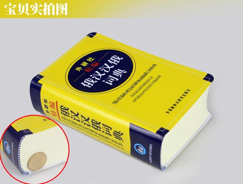chines russo dicionario livro para os alunos 01
