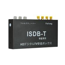 HD Автомобильный цифровой ТВ-приемник 4 антенны Автомобильный Мобильный цифровой ТВ-бокс мобильный HD приемник ISDB-T Full Seg