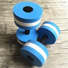 Набор гантелей для йоги, фитнеса, бассейна, упражнений из ЭВА, водные гантели для женщин, набор гантелей для занятий фитнесом 2,0