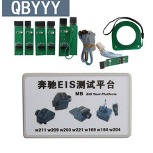 Test Platform eis MB QBYYY Rápido check-eis e chave Ferramentas úteis para mercedes EIS Teste Plataforma obd2 Auto Diagnóstico ferramenta