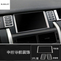 1lot ABS Carbon fiber grain or Stainless steel Central control navigation panel cover for 2016 2018 Land Rover Discovery Sport