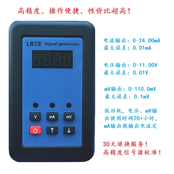 LB78, 4-20mA/0-10V/mV, Current, Voltage, MV, Signal Generator, Signal Source Calibrator vi 26h mv