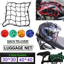 40*40 см/30*30 см сверхпрочный эластичный мотоциклетный багажный шлем с сеткой держатель бак сетка ATV велосипед грузовой банджи- 6 регулируемых крючков