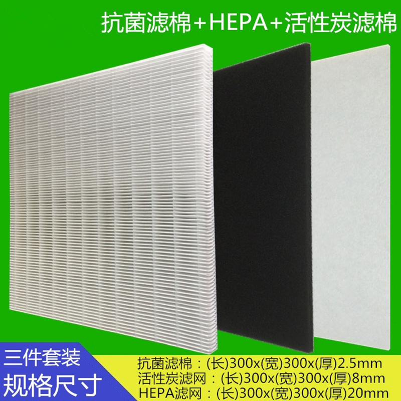 DIY Universal Filter Activated Carbon Deodorization Removal PM2.5 Air Purifier Hepa Filter Air Purifier Parts