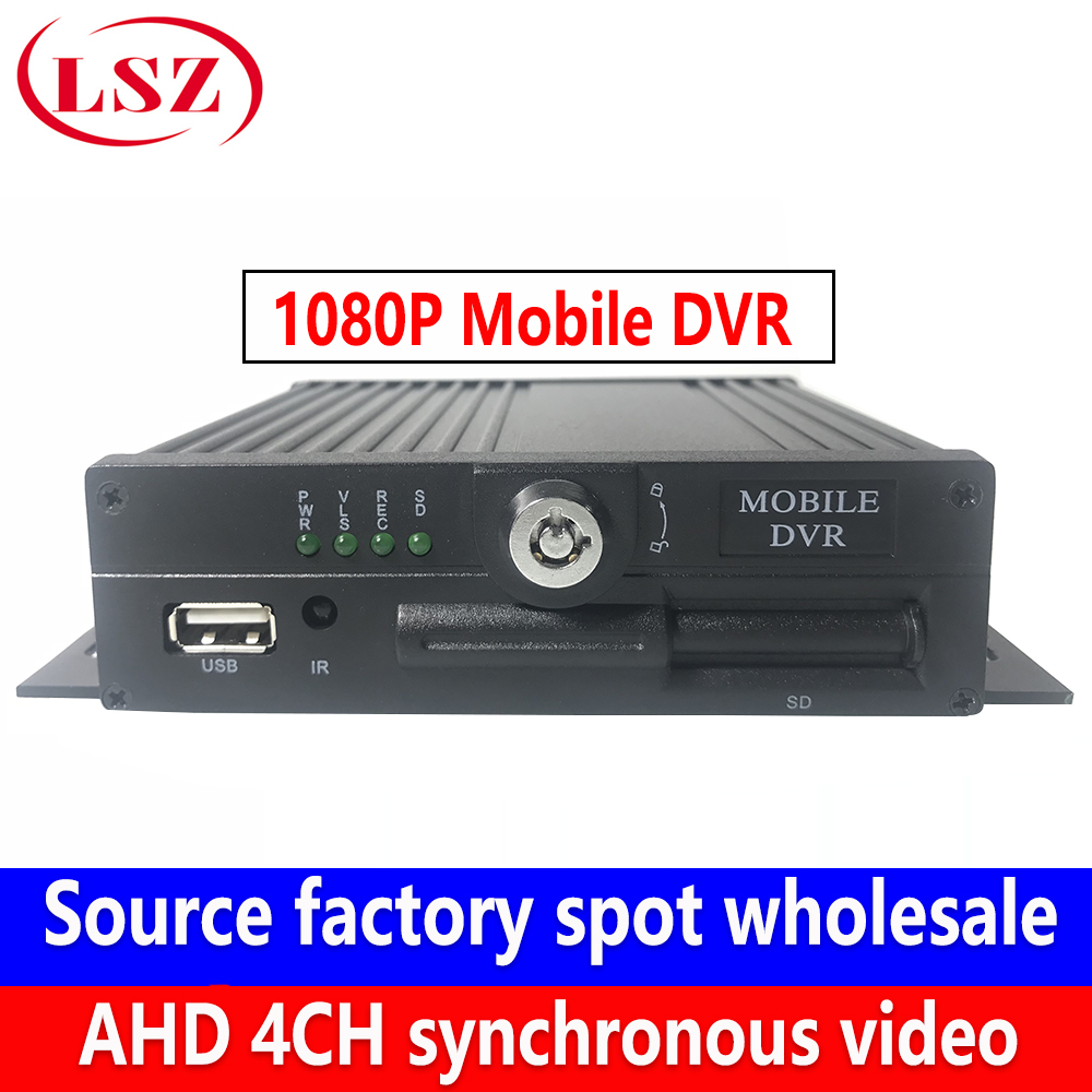 Support U disk export video function AHD 1080P source factory wholesale 4CH SD card Mobile DVR taxi local video surveillance