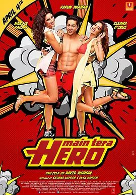 我是你的英雄