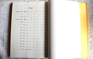 Image 2 - חמלה סמדהי מים/מהדורת ספרים בודהיסטים בסינית