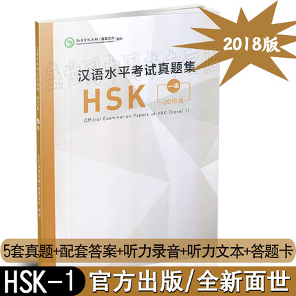 2018 New Official Examination Papers of HSK ( Level 1) Chinese Education Book HSK Students Tutorial Book2018 New Official Examination Papers of HSK ( Level 1) Chinese Education Book HSK Students Tutorial Book