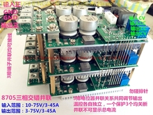 DC-DC automatic lifting pressure module LT8705 Three-phase parallel Input / output rated 45A voltage 75V цена