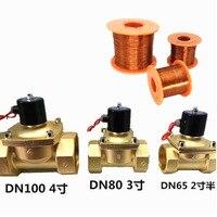 Бизнес закрытым Медь тела электромагнетизма электромагнитный клапан DN65 DN80 DN100 воды дюйм 220 В 24 В в наличии часто распродажа магнитная