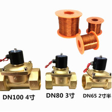 Business Closed Copper Body Electromagnetism solenoid Valve DN65 DN80 DN100 Water Inch 220v 24v In Stock Often Sale Magnetic