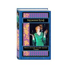 Миссис Дэллоуэй. На маяк. Орландо. Романы (Вирджиния Вулф, 978-5-699-91648-1, 640 стр., 16