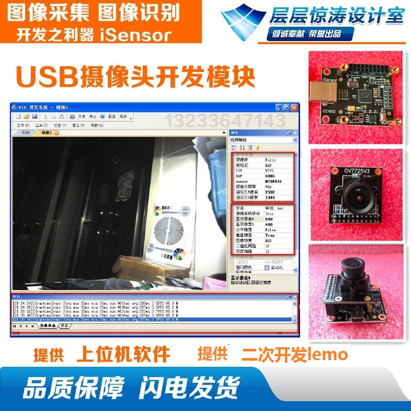 The image acquisition of the prototype of the high beat camera is usb2.0 500w pixel