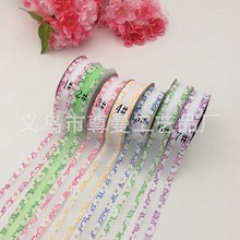 Ribbon 2.5cm * 20 Yards Double-Sided Wedding Decoration Clothing Accessories Polyester Embossed Tape Cake Box Packaging