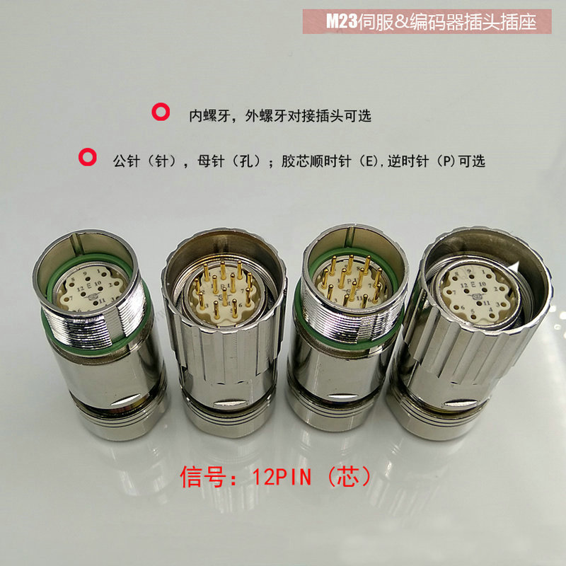 Free Shipping M23 Metal Standard 12 Pin Core Plug Female Or Male Connector Servo Motor And Encoder Straight Elbow Connectors