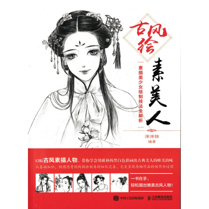 The New pencil sketch book for adult Chinese line drawing art books comic figure ancient beauty Chinese panting textbook цена и фото