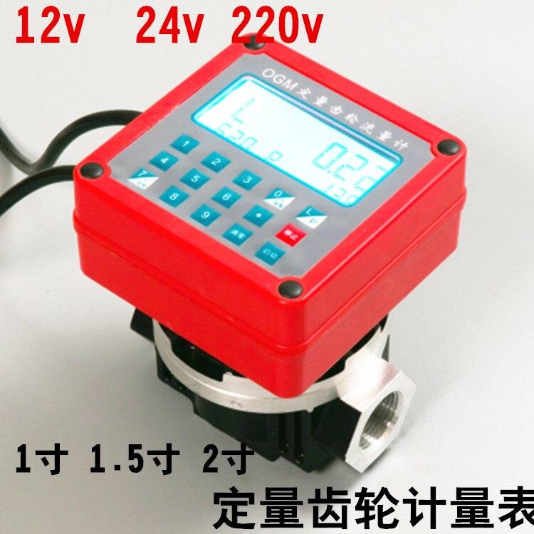 Quantitative Flow Meter Flowmeter 220V12V24V Quantitative Fueling Table 1 Inch 1.5 Inch 2 Inch Large Flow Gear Table