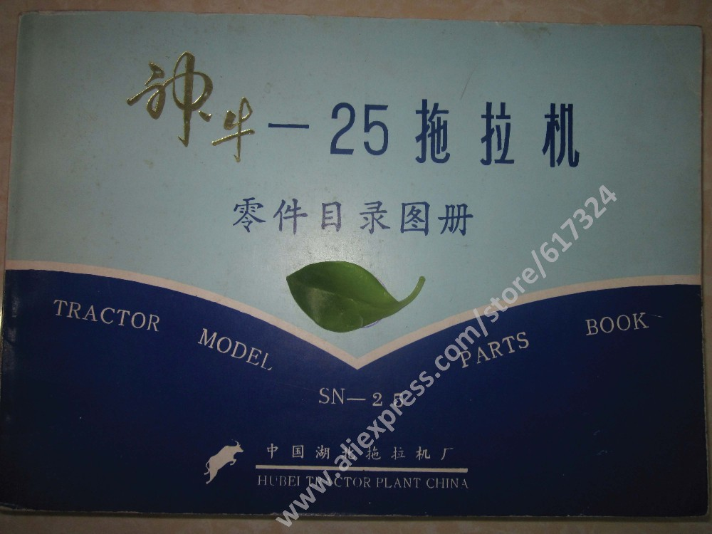 Sheniu 254 tractor parts catalog, the old book for collection, not new book, kindly be noted that when make the order