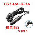 laptop car charger 19V3.42A 4.74A 65W replacement DC power Adapter for notebook 5.5*2.5mm 1piece free shipping