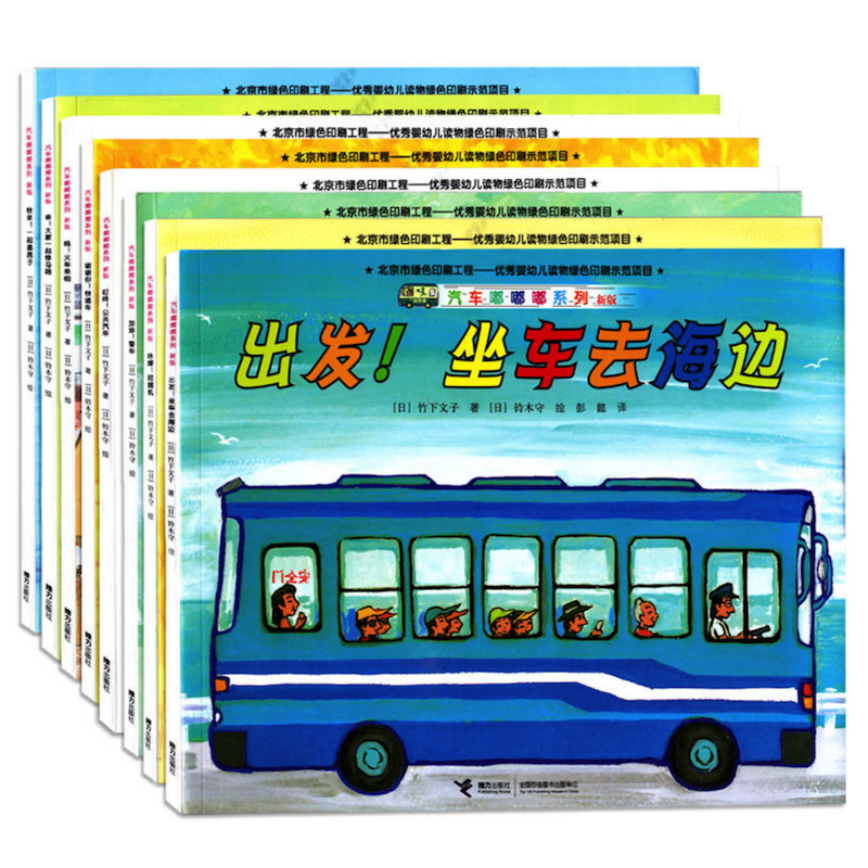 Automobile Dududu Full Set of 8 Volumes for Age 2-5 Children's Picture Books by Fumiko Takeshita Chinese Edition (No Pinyin) 300 stories of psychology told by harvard professors golden edition of good value chinese edition