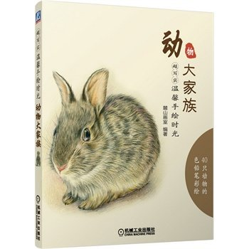 Chinese Color Pencil Drawing 40 Animals Snake Wolf Camel Pig Painting Art Book chinese pencil drawing book cute animals color pencil painting textbook tutorial art book