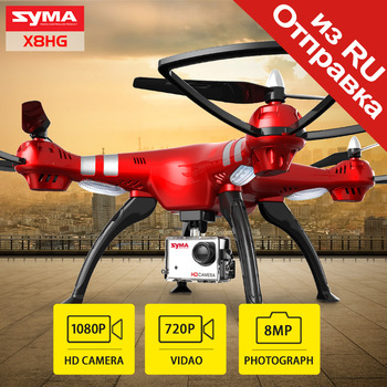 SYMA X8HG Drone With Camera 8MP HD 6 Axis 4CH RC Quadcopter Dron Helicopter Remote Control Drones Aircraft High Hover