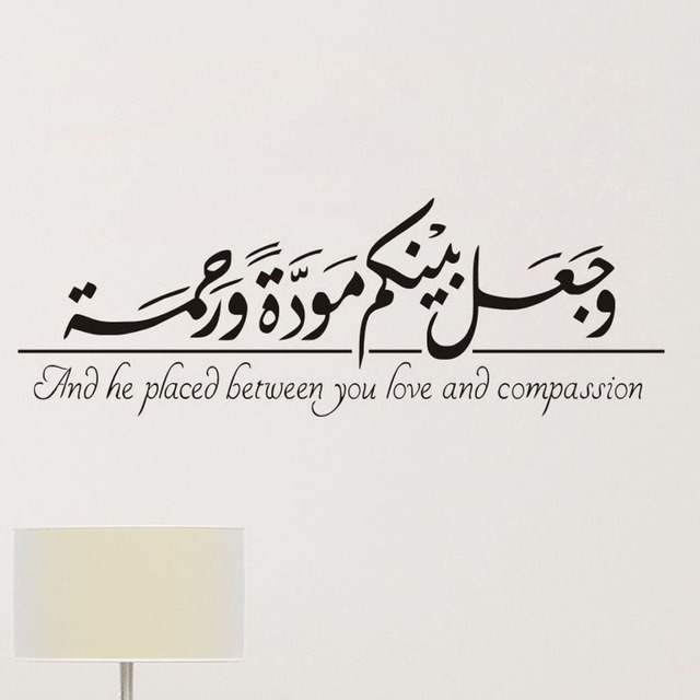 Islamic Positive Quotes Wall Sticker For Living Room Muslim Arabic