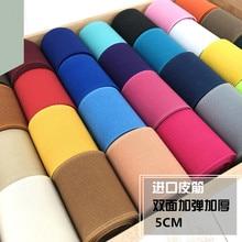 5 см Высококачественная импортная резинка, цветная эластичная лента, двухсторонняя и толстая эластичная лента аксессуары для шитья одежды