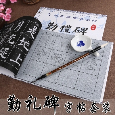 Chinese Brush Water Calligraphy Cloth Copybook Magic Water Writing Repeat Used Cloth About Yan Zhen Qin Regular Script Book