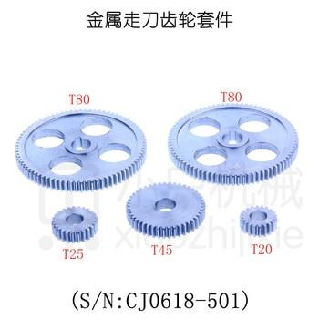 free shipping S/N CJ0618-501  mini lathe gears , Metal Cutting Machine gears lathe gears  5pcs Metal screwdriver metal gear kit