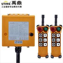 F26 C2 industrial remote control radio 6 channels Glass Fiber PA wireless remote control for cranes frequency VHF or UHF