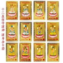 Китайский фэн-шуй двенадцати зодиакальный амулет Золотой медный персонаж Манджушри карта Будды злой пожизненный натальный статуя Будды, олицетворяющая мир жизни