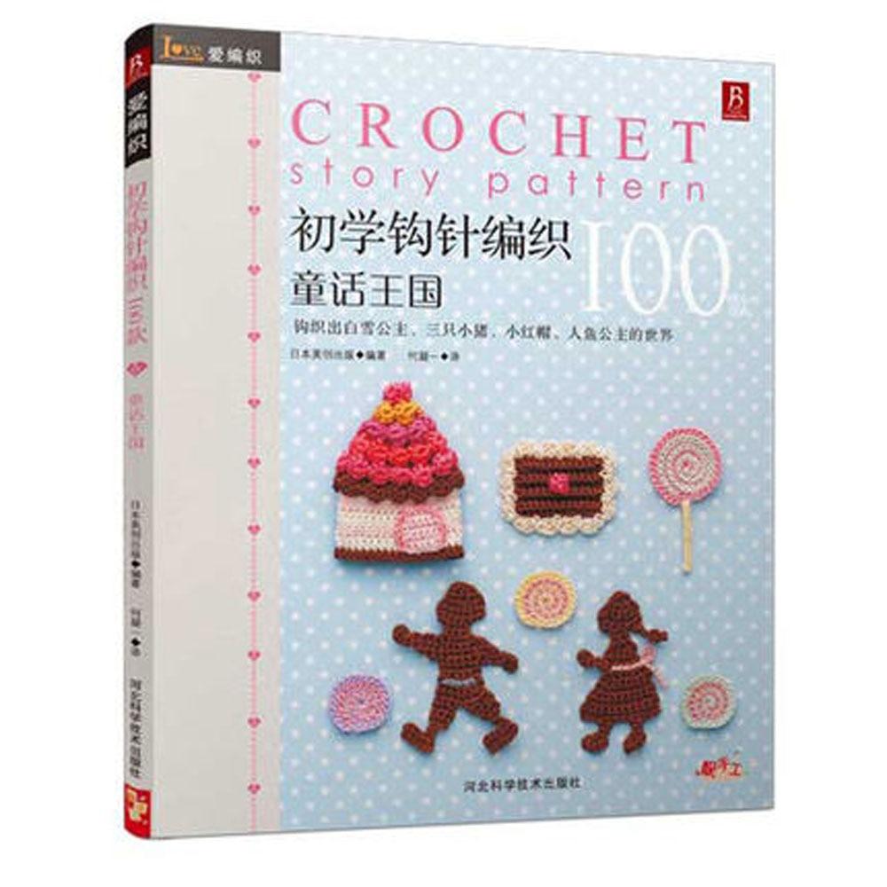crochet story pattern knitting book with 100 Different Pattern 500 knitting pattern world of xiao lai qian zhi