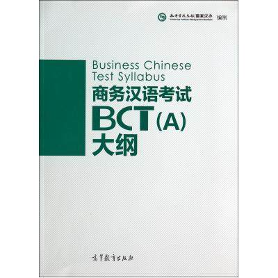 Business Chinese Test Syllabus BCT (A) Chinese Edition with CD schofield j osborn a business speaking b1 c2 cd