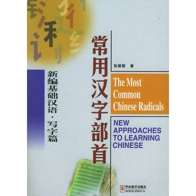 The Most Common Chinese Radicals (Chinese Edition) (Chinese) Paperback 1pc cemented carbide 35mm hole saw woodworking core drill bit hinge cutter boring forstner bit tipped drilling tool high quality