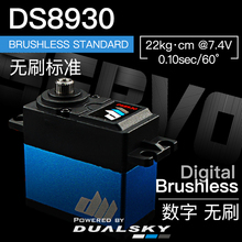 DualSky Servo DS8930 64g, @7.4V Brushless standard