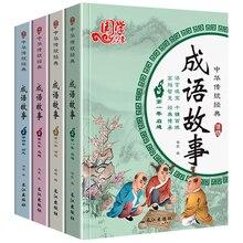 4 pcs ، الصينية لغة قصة المدارس الابتدائية الطلاب القراءة الكتب الأطفال إلهامي قصص للمبتدئين مع بينيين