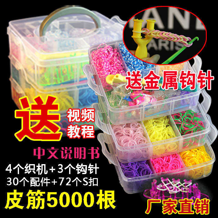 Rainbow weave colorful luminous rubber band DIY children's toy loom bracelet set