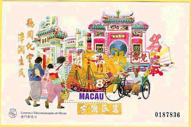MaZu Temple 1997 มาเก๊า Miniature แผ่นโพสต์แสตมป์ไปรษณีย์ Collection
